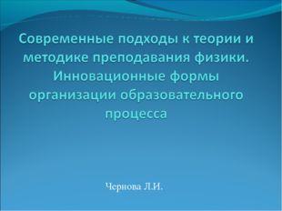 Чернова Л.И.