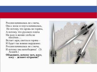 Россия начиналась не с меча, Она с косы и плуга начиналась, Не потому, что кр