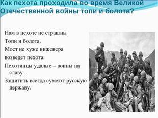 Как пехота проходила во время Великой Отечественной войны топи и болота? Нам