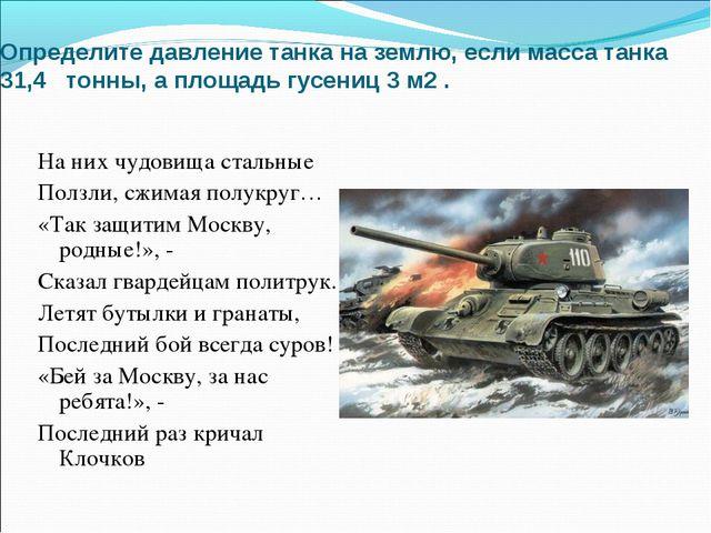 Определите давление танка на землю, если масса танка 31,4 тонны, а площадь г...