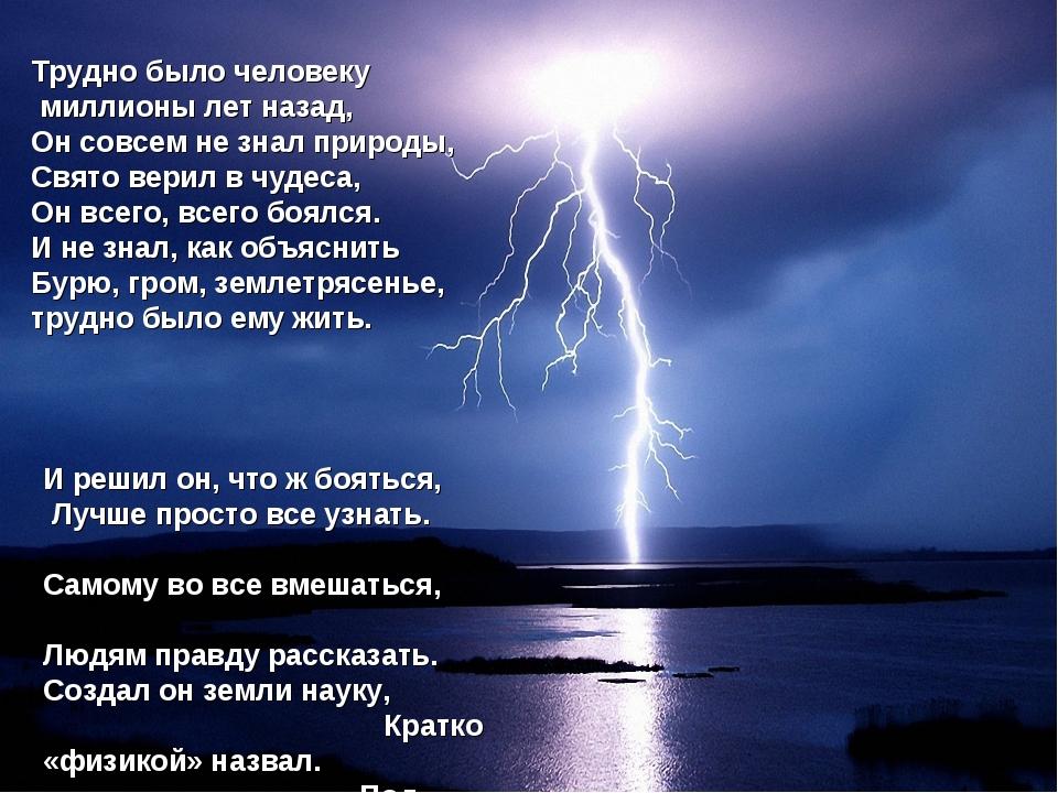 Трудно было человеку миллионы лет назад, Он совсем не знал природы, Свято вер...