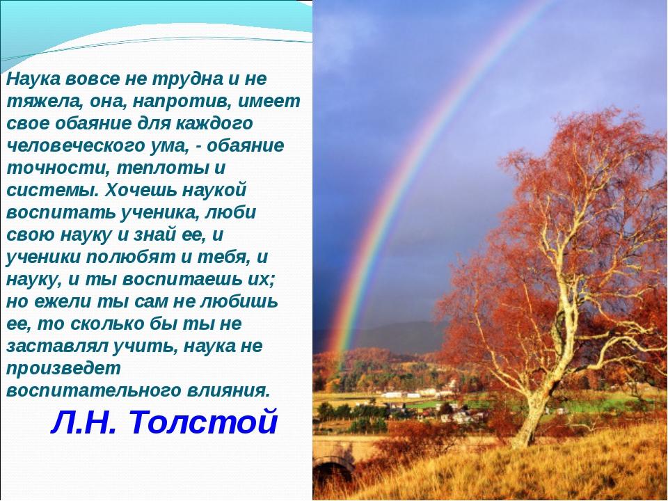 Л.Н. Толстой Наука вовсе не трудна и не тяжела, она, напротив, имеет свое оба...