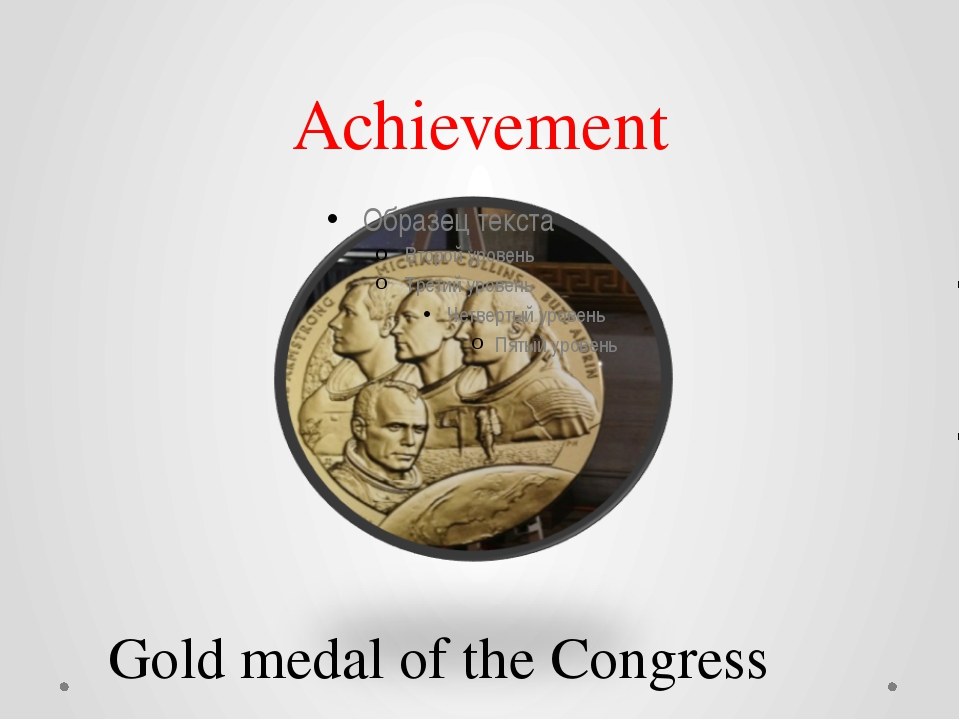 Achievement Gold medal of the Congress