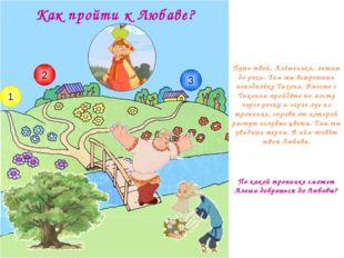Как пройти к Любаве? Путь твой, Алёшенька, лежит до реки. Там ты встретишь не