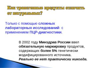 В 2002 году Минздрав России ввел обязательную маркировку продуктов, содержащи