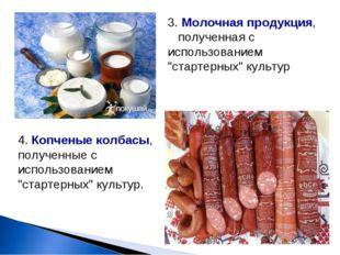 """4. Копченые колбасы, полученные с использованием """"стартерных"""" культур. 3. Мол"""