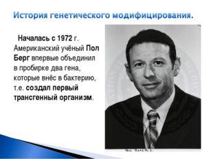 Началась с 1972 г. Американский учёный Пол Берг впервые объединил в пробирке