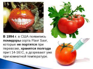 В 1994 г. в США появились помидоры сорта Flavr Savr, которые не портятся при