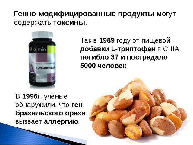 Генно-модифицированные продукты могут содержать токсины. Так в 1989 году от п...