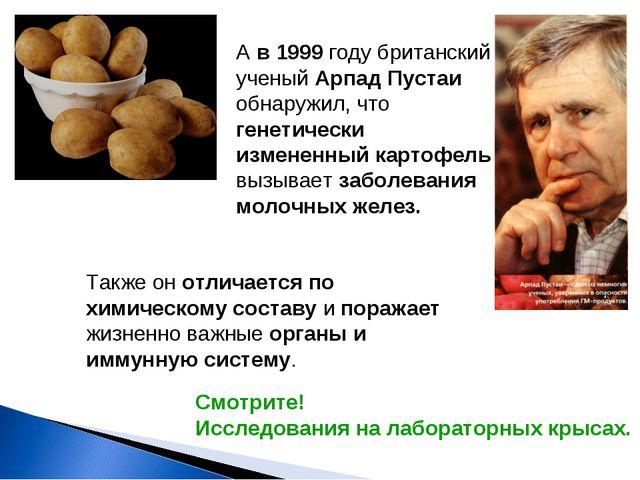А в 1999 году британский ученый Арпад Пустаи обнаружил, что генетически измен...