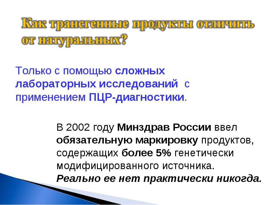 В 2002 году Минздрав России ввел обязательную маркировку продуктов, содержащи...