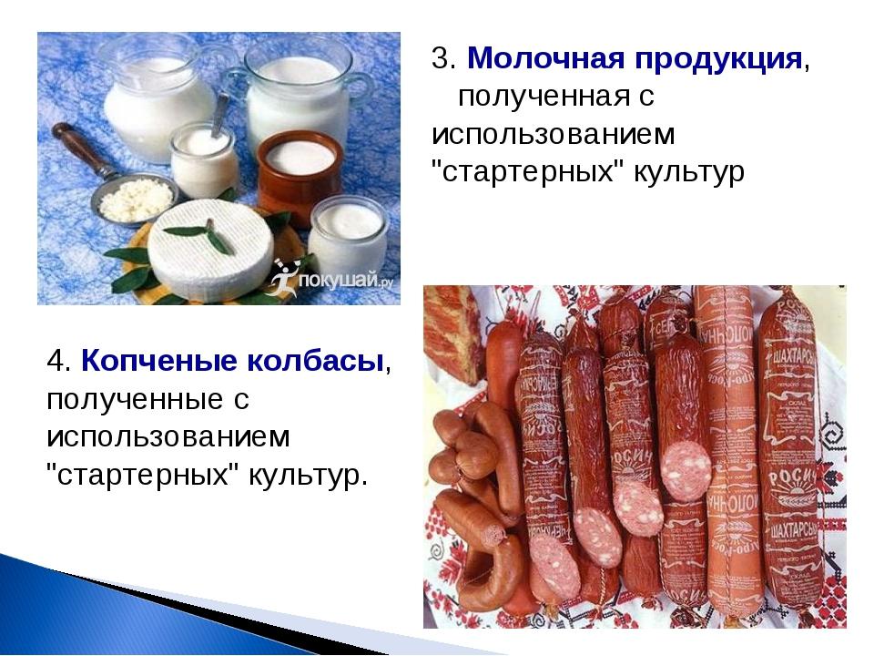 """4. Копченые колбасы, полученные с использованием """"стартерных"""" культур. 3. Мол..."""