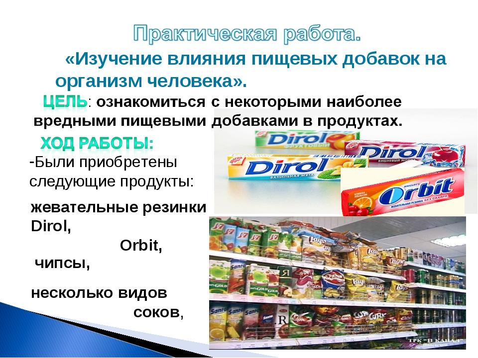 «Изучение влияния пищевых добавок на организм человека». Были приобретены сле...