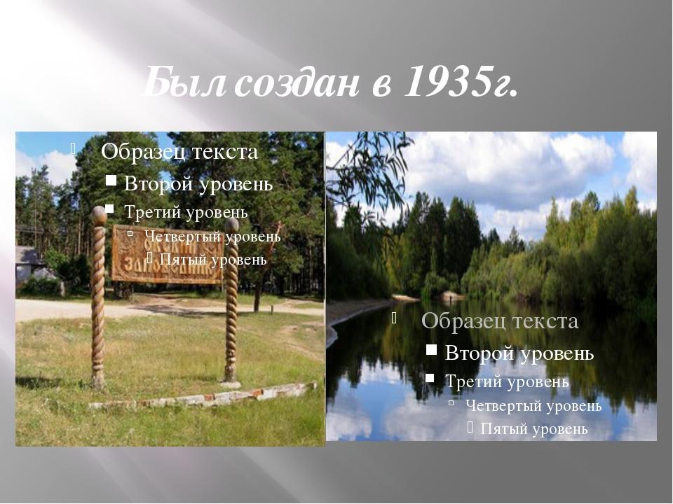 Был создан в 1935г.