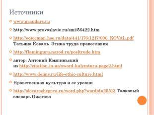 Источники www.grandars.ru http://www.pravoslavie.ru/smi/56422.htm http://ecso