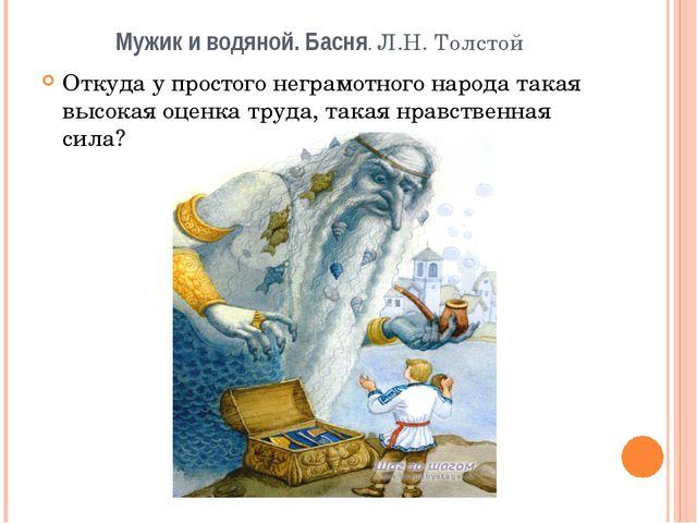 Мужик и водяной. Басня. Л.Н. Толстой Откуда у простого неграмотного народа та...