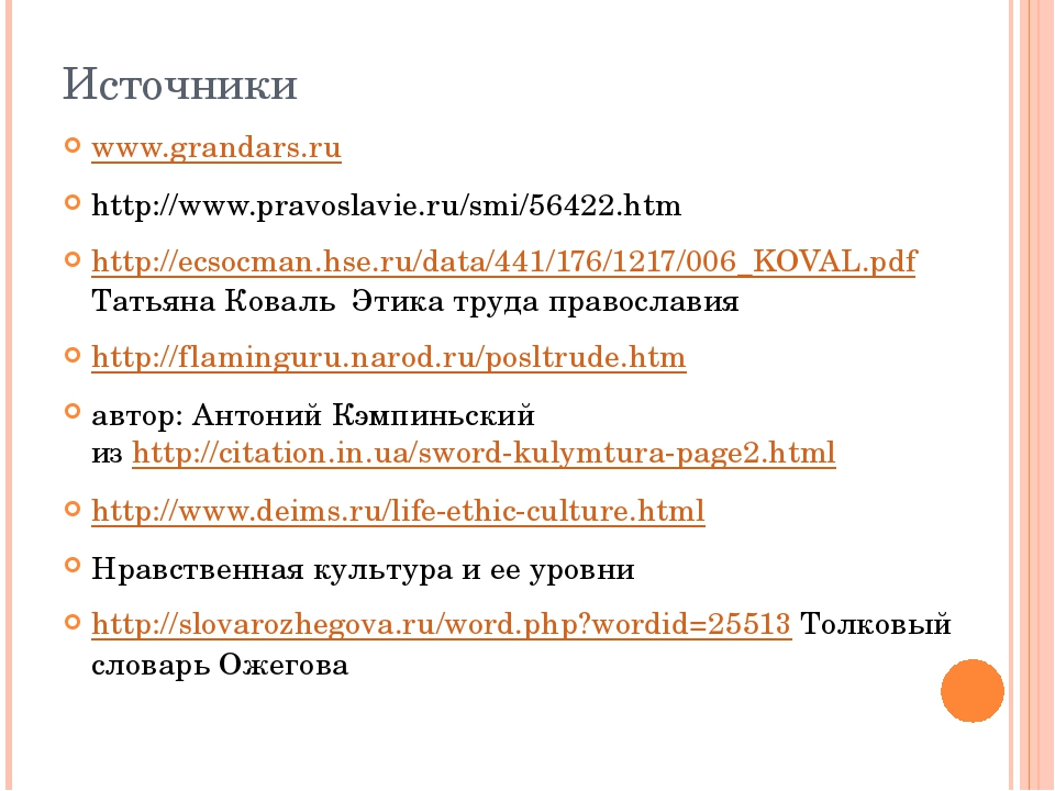 Источники www.grandars.ru http://www.pravoslavie.ru/smi/56422.htm http://ecso...