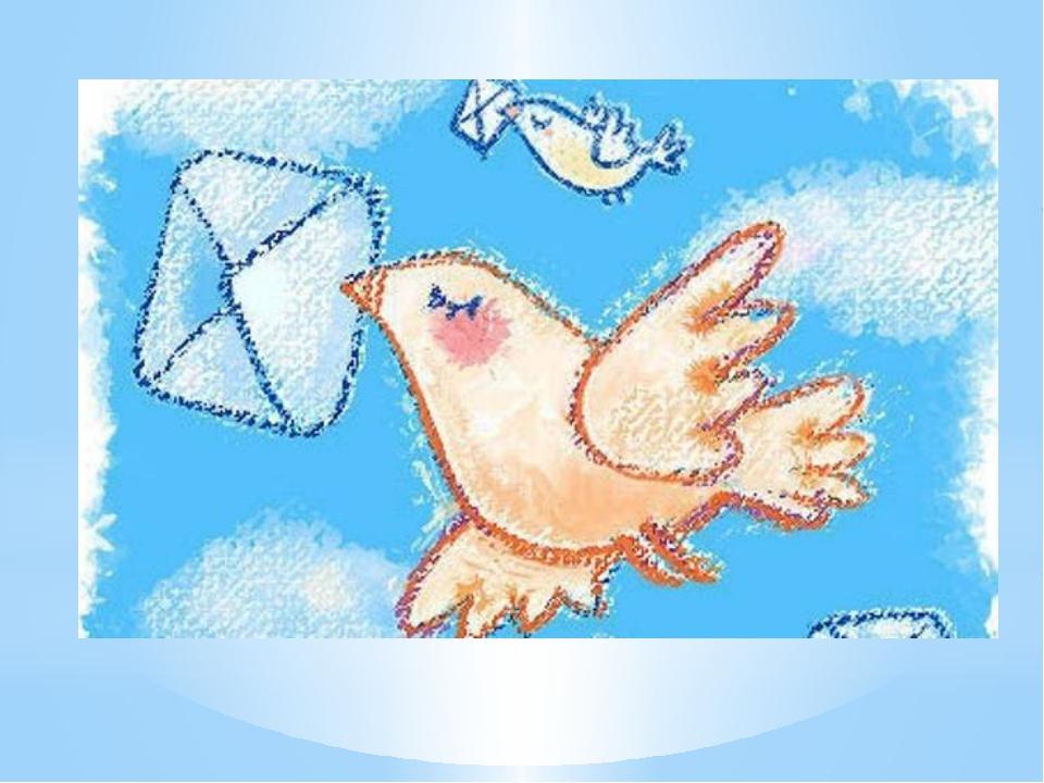 Картинки на письмо другу, картинки поздравлениями дню