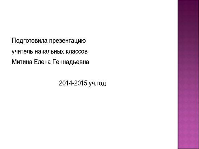Подготовила презентацию учитель начальных классов Митина Елена Геннадьевна 20...