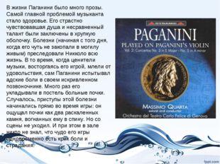 В жизни Паганини было много прозы. Самой главной проблемой музыканта стало зд