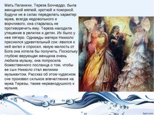 Мать Паганини, Тереза Боччардо, была женщиной мягкой, кроткой и покорной. Буд