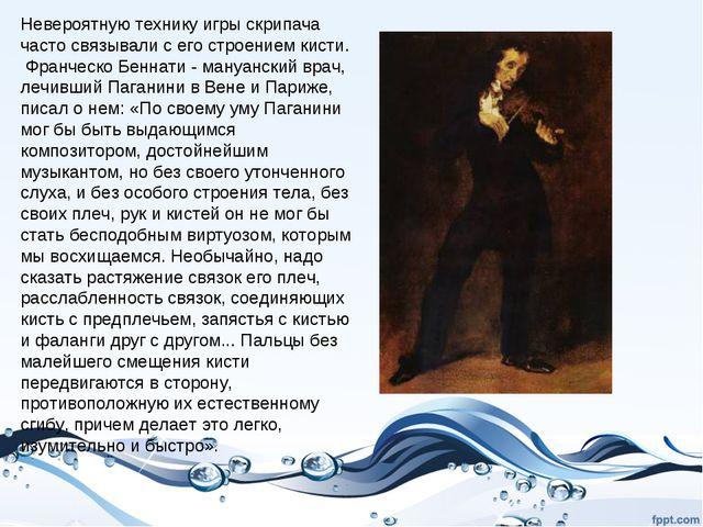 Невероятную технику игры скрипача часто связывали с его строением кисти. Фра...