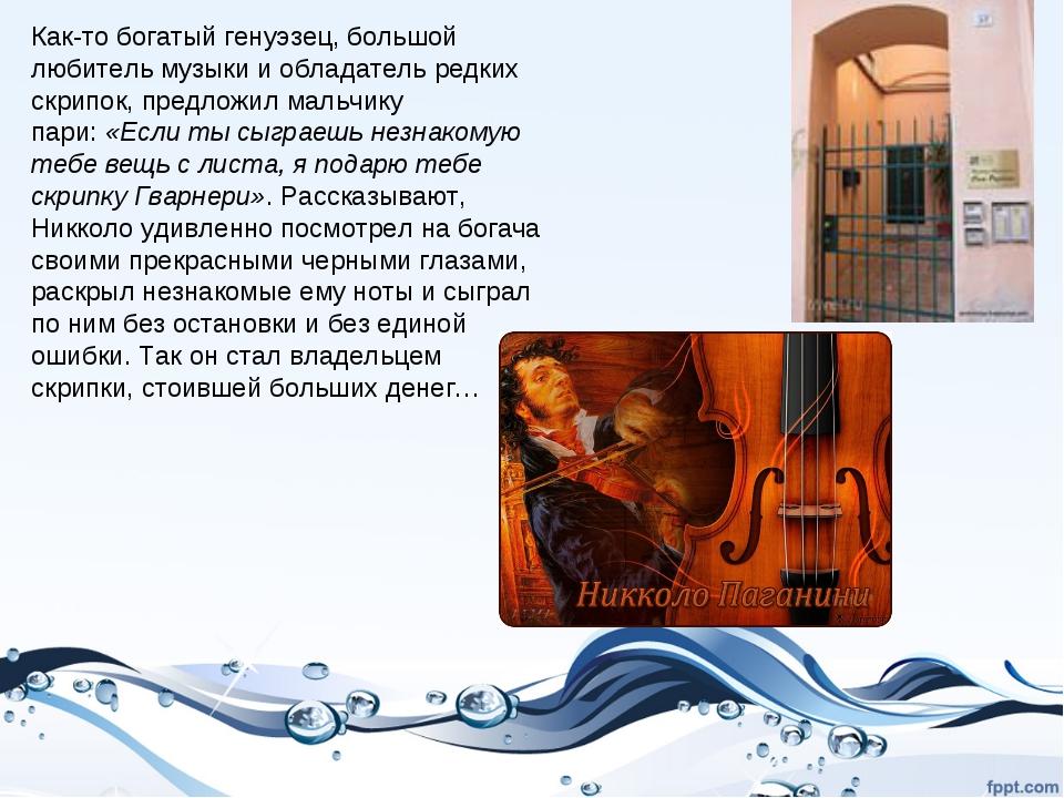 Как-то богатый генуэзец, большой любитель музыки и обладатель редких скрипок,...