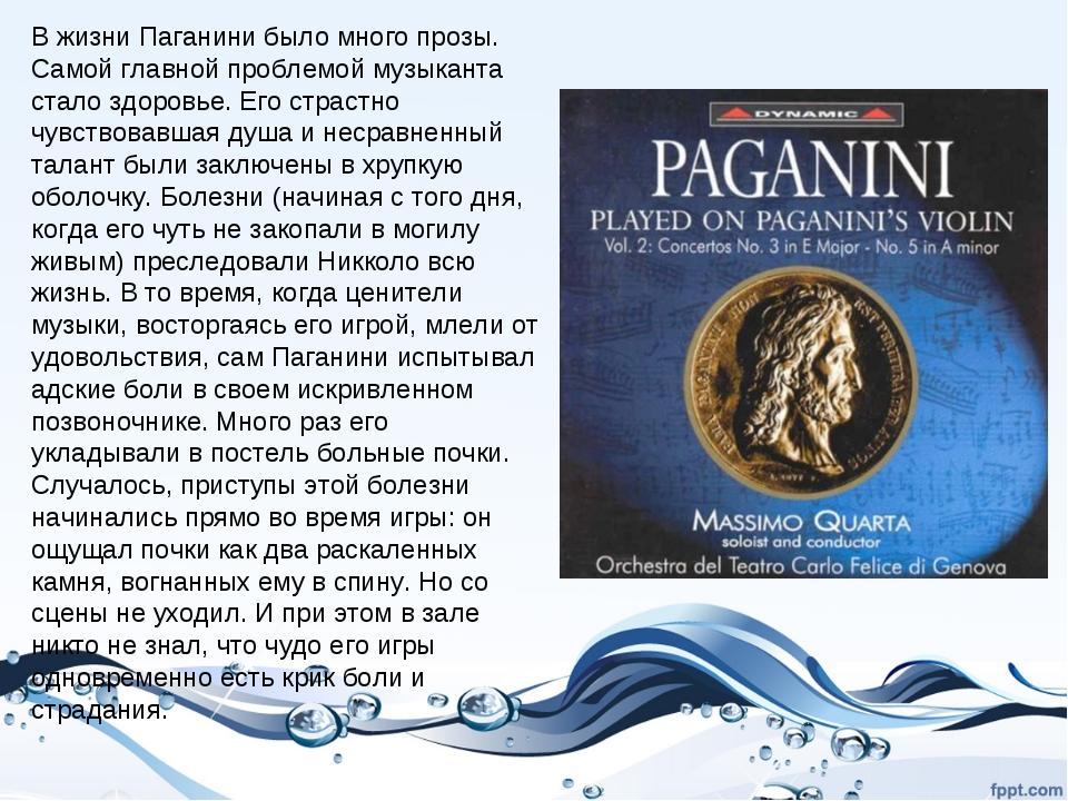 В жизни Паганини было много прозы. Самой главной проблемой музыканта стало зд...