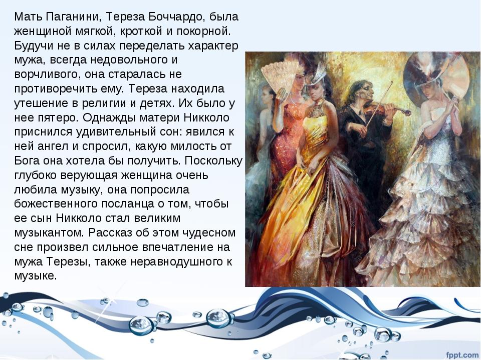 Мать Паганини, Тереза Боччардо, была женщиной мягкой, кроткой и покорной. Буд...
