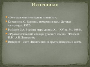 «Большая энциклопедия школьника»; Кордюкова С. Единицы измерения всем. Детска
