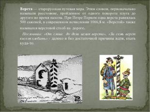 Верста — старорусская путевая мера. Этим словом, первоначально называли расс