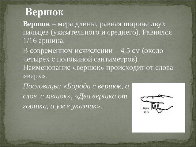 Вершок Вершок – мера длины, равная ширине двух пальцев (указательного и сред...