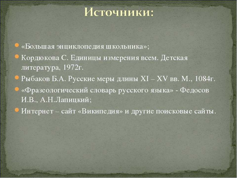 «Большая энциклопедия школьника»; Кордюкова С. Единицы измерения всем. Детска...
