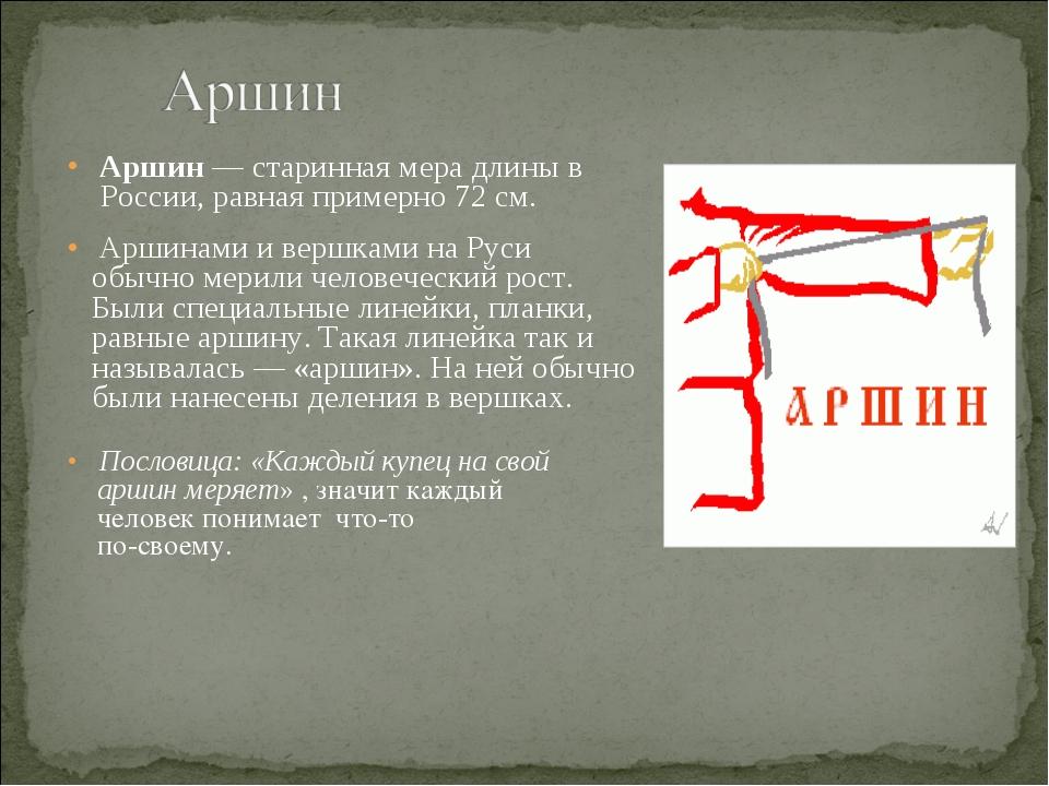 Аршин — старинная мера длины в России, равная примерно 72 см. Аршинами и вер...