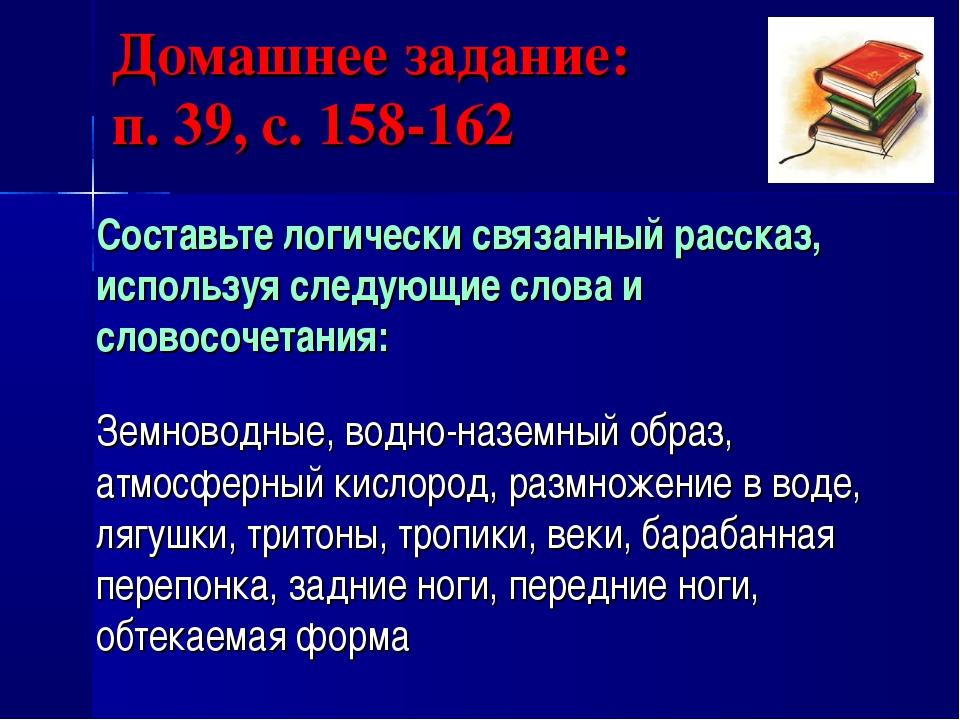 Домашнее задание: п. 39, с. 158-162 Составьте логически связанный рассказ, ис...