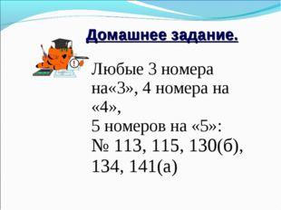 Домашнее задание. Любые 3 номера на«3», 4 номера на «4», 5 номеров на «5»: №