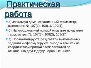 Практическая работа а)Используя демонстрационный термометр, выполните № 107(