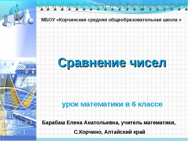 Сравнение чисел МБОУ «Корчинская средняя общеобразовательная школа » Барабаш...