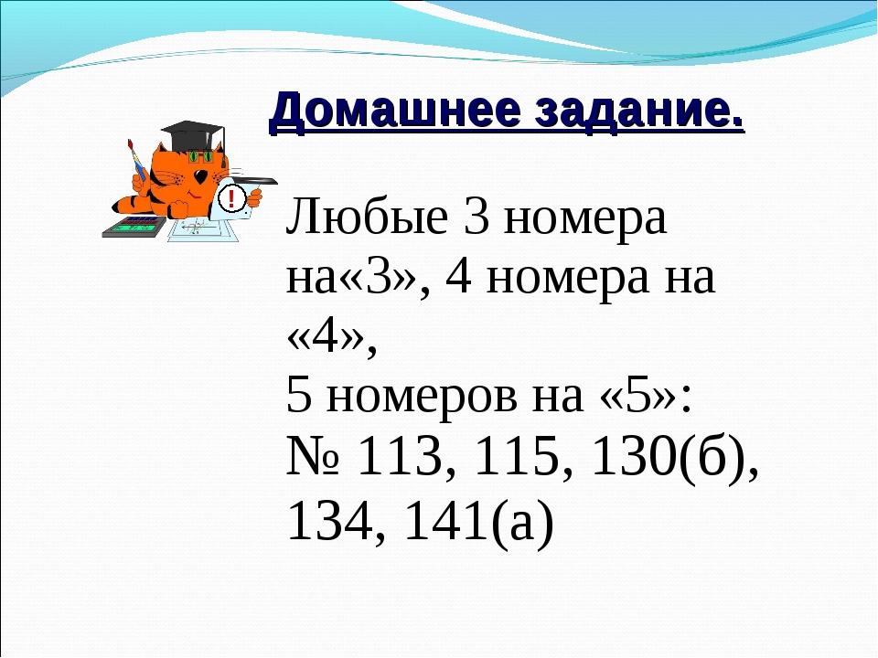 Домашнее задание. Любые 3 номера на«3», 4 номера на «4», 5 номеров на «5»: №...