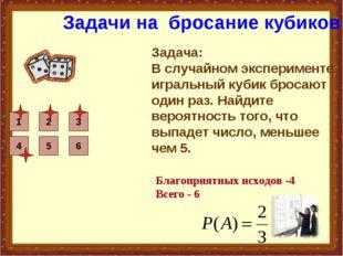 Задача: В случайном эксперименте игральный кубик бросают один раз. Найдите ве