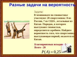 Задача: В чемпионате по гимнастике участвуют 20 спортсменок: 8 из России, 7 и