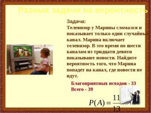 Задача: Телевизор у Марины сломался и показывает только один случайный канал.