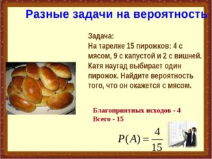 Задача: На тарелке 15 пирожков: 4 с мясом, 9 с капустой и 2 с вишней. Катя на
