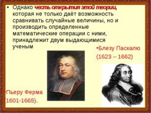 Однако честь открытия этой теории, которая не только даёт возможность сравнив