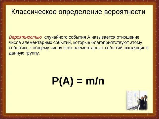 * Вероятностью случайного события А называется отношение числа элементарных с...
