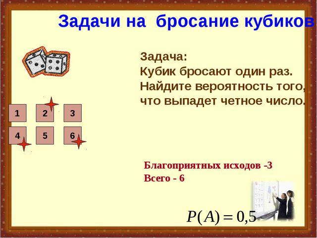 Задача: Кубик бросают один раз. Найдите вероятность того, что выпадет четное...