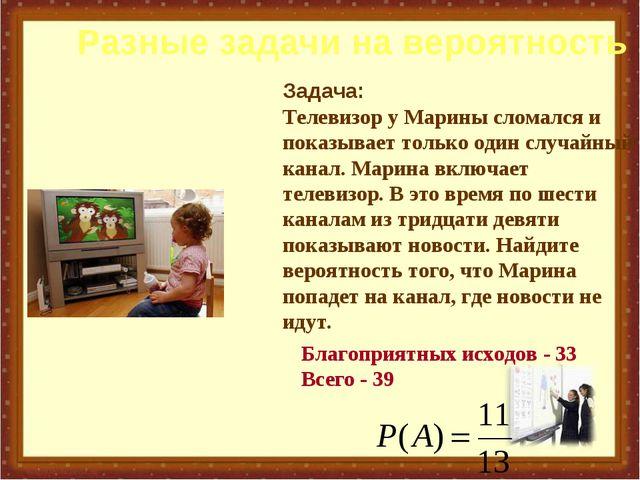 Задача: Телевизор у Марины сломался и показывает только один случайный канал....
