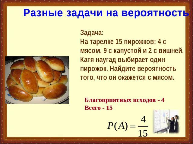 Задача: На тарелке 15 пирожков: 4 с мясом, 9 с капустой и 2 с вишней. Катя на...