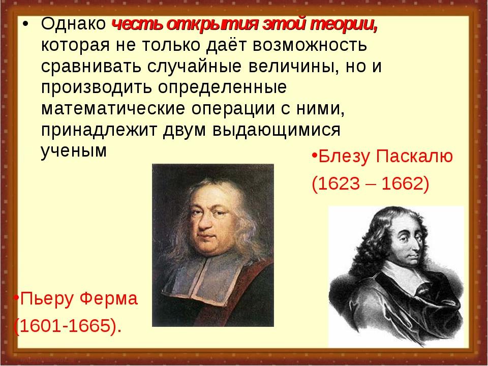 Однако честь открытия этой теории, которая не только даёт возможность сравнив...