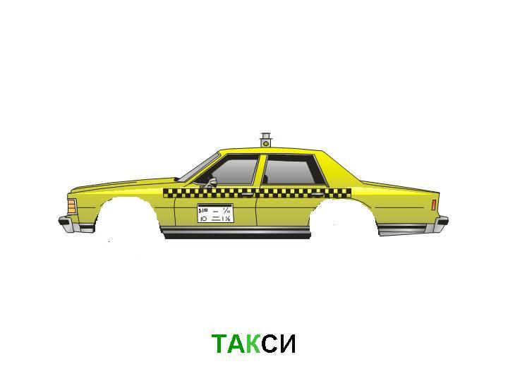 0004-004-Taksi[1].jpg